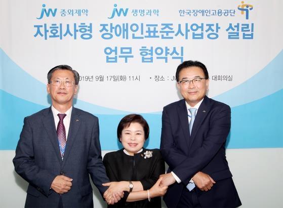 JW중외제약 등 JW그룹, 장애인표준사업장 설립 추진 | 연합뉴스