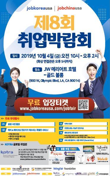 잡코리아USA 주최 취업박람회