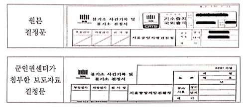 [서울중앙지검 제공]