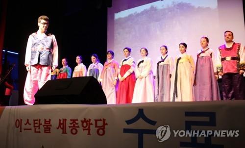 터키 한국어 교육생 수료식