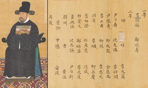 이항복 호성공신상 후모본(왼쪽)과 호성공신 교서