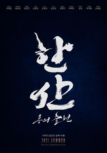 '한산:용의 출현'