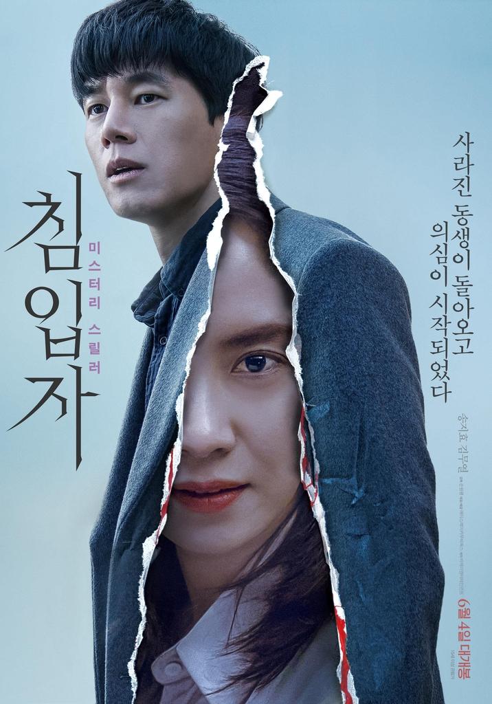 영화 '침입자' 포스터