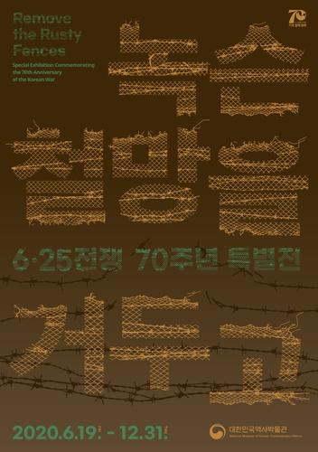 특별전 '녹슨 철망을 거두고' 포스터