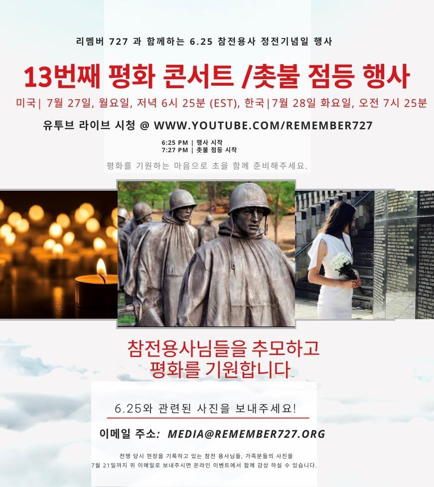 '리멤버 727' 개최 평화콘서트 홍보 포스터