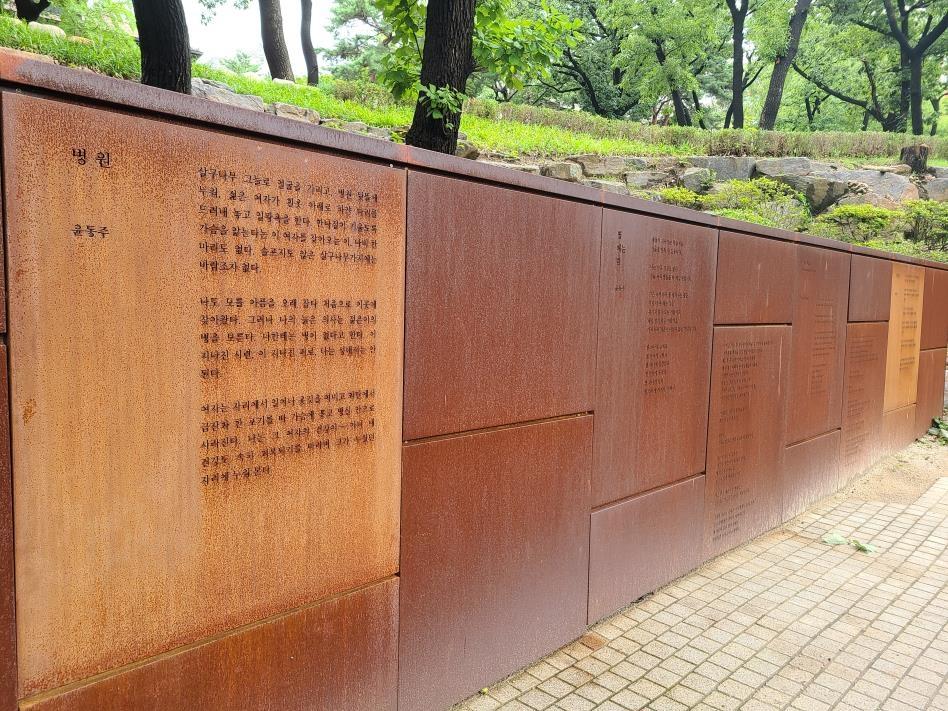 연세대 캠퍼스 내 '윤동주 문학동산'에 놓인 연세문학시비
