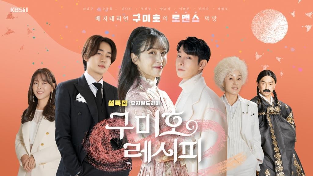 Download Drama Korea Gumiho Recipe Subtitle Indonesia