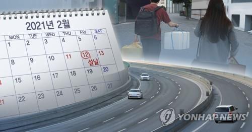 설 연휴 거리두기, 이동 최소화 (PG)