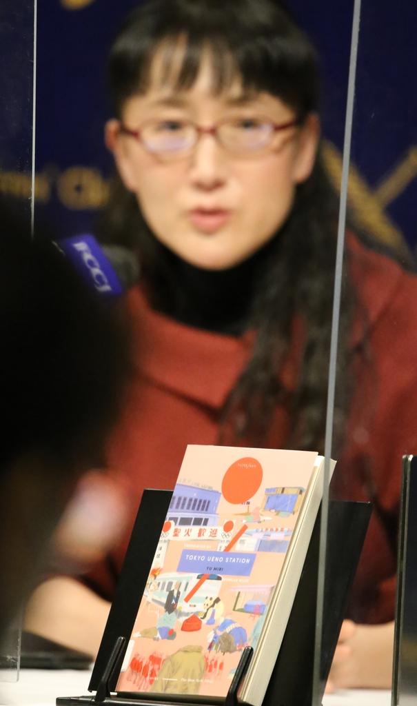 (도쿄=연합뉴스) 이세원 특파원 = 25일 오후 도쿄 소재 일본외국특파원협회(FCCJ)에서 유미리 작가가 기자회견을 하고 있는 가운데 탁자에 그에게 미국도서상을 안겨준 소설 'JR 우에노역 공원 출구'를 번역한 'Tokyo Ueno Station'이 놓여 있다.