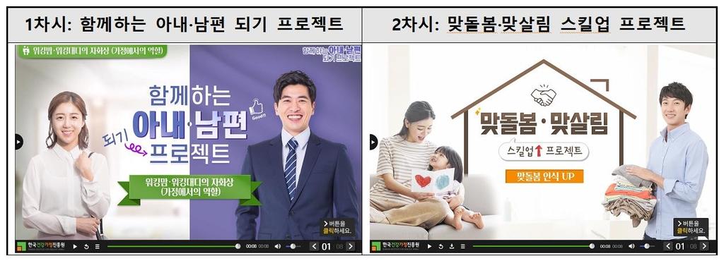 '맞돌봄·맞살림' 가족친화교육 온라인 과정 예시 화면