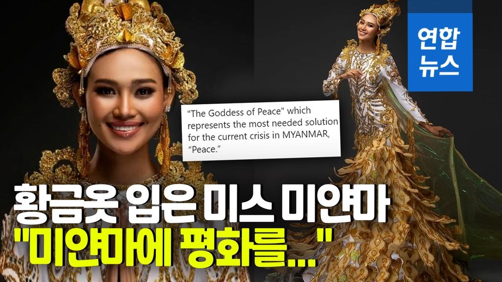 [영상] 미인대회 나간 미스 미얀마