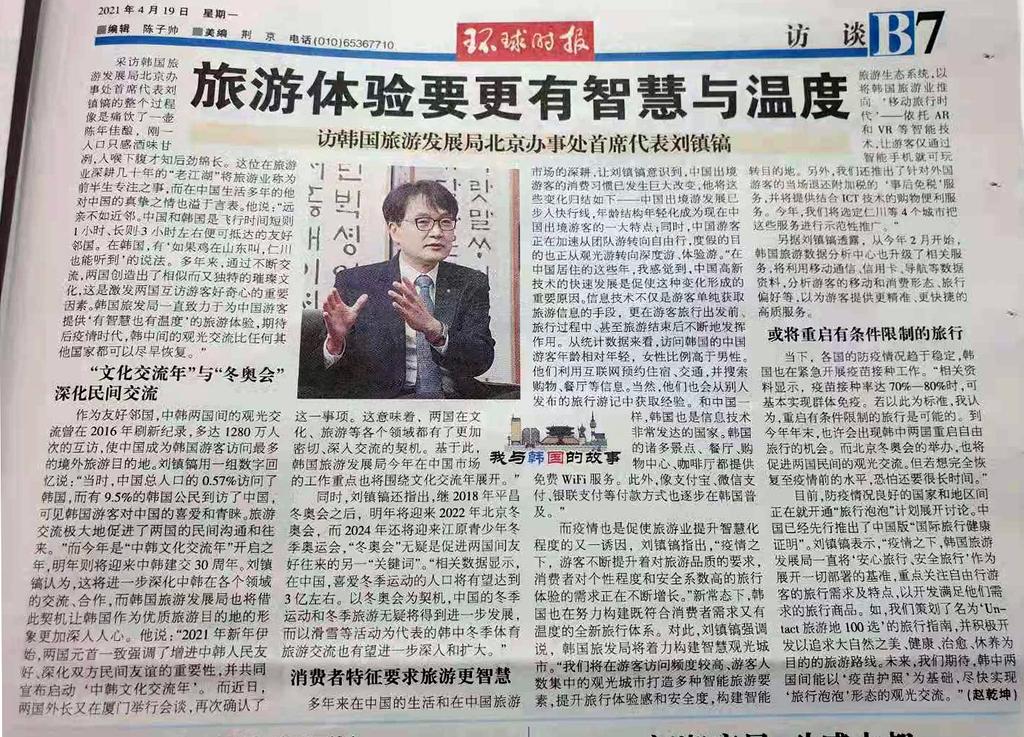 중국 관영매체,잇단 한국 관광 홍보…