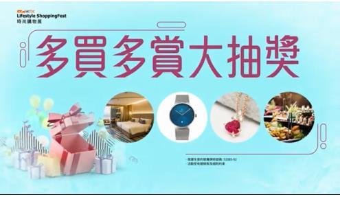 홍콩 '라이프스타일 쇼핑페스트'
