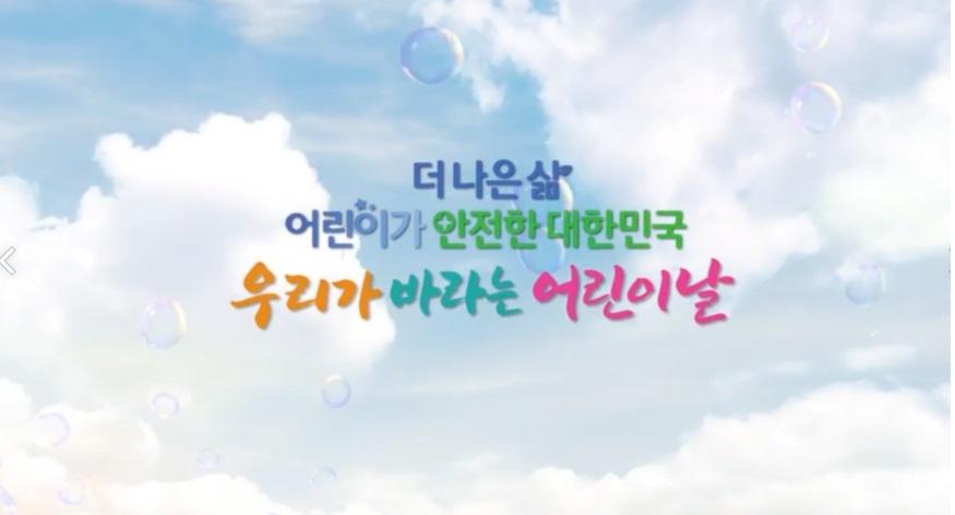 KBS 1TV 어린이날 특집 방송 '우리가 바라는 어린이날'