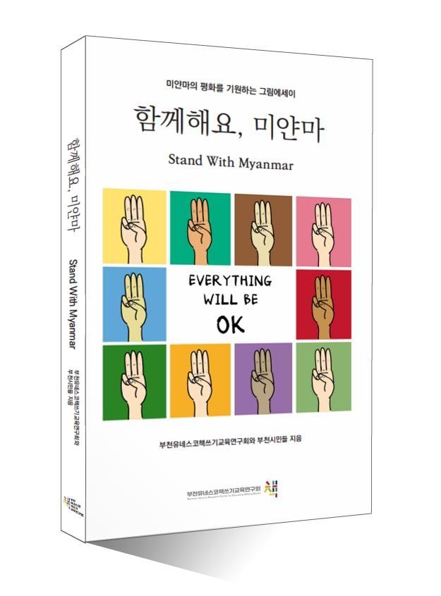 '함께해요, 미얀마' 그림 에세이 책