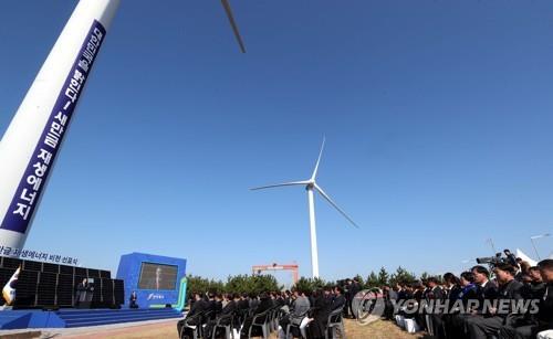 새만금 재생에너지 비전 선포식