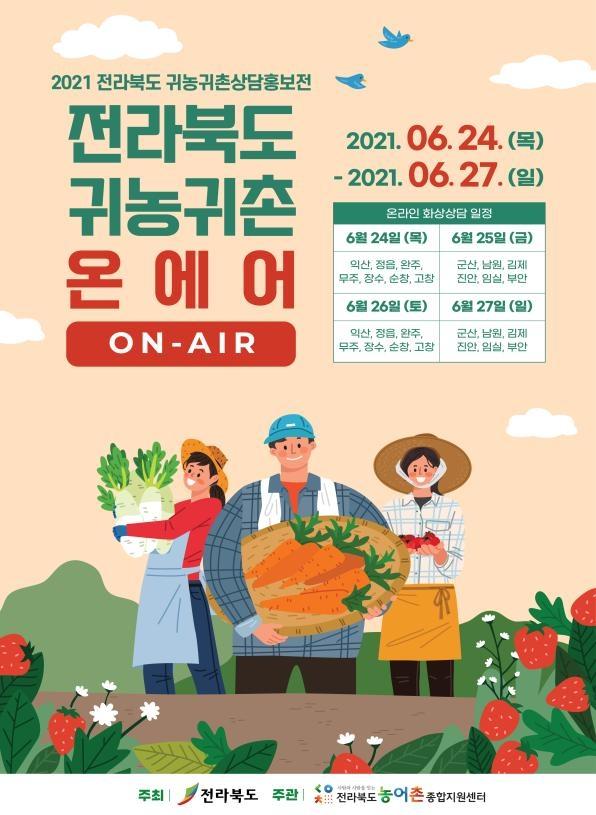 전북도 귀농귀촌 상담 홍보전 포스터
