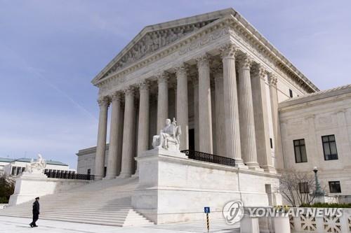 미국 연방 대법원
