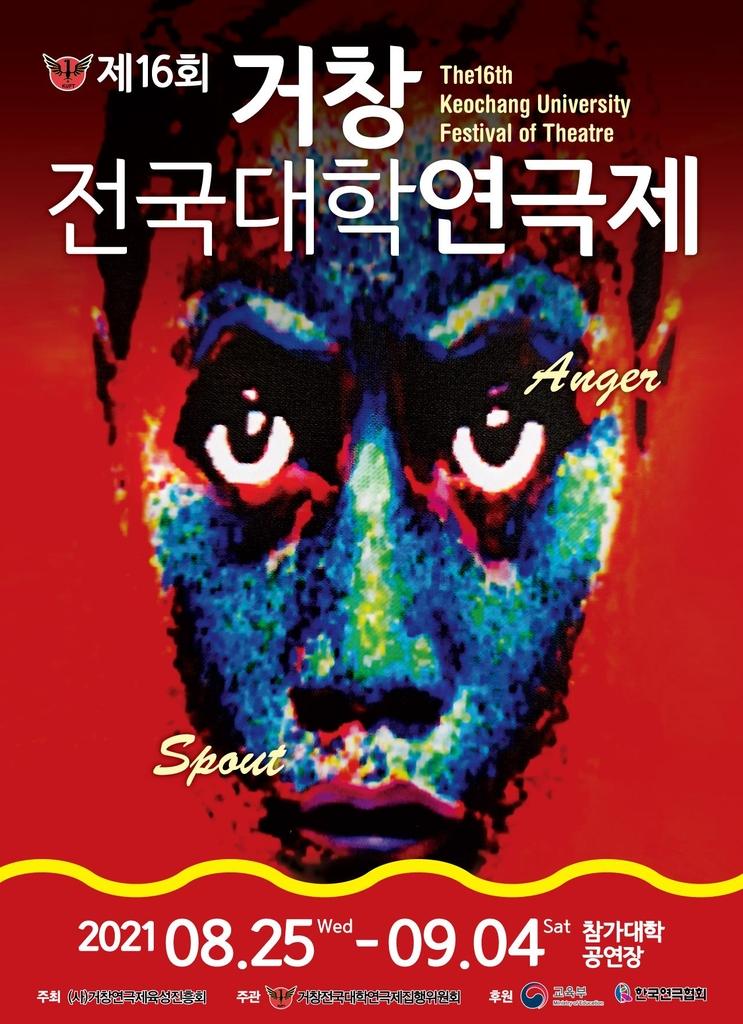 '제16회 거창전국대학연극제' 포스터