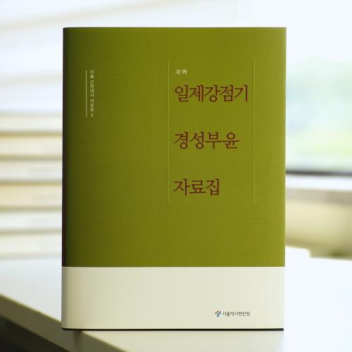 서울역사편찬원, 일제강점기 경성부윤 행적 추적 자료집 발간 - 1