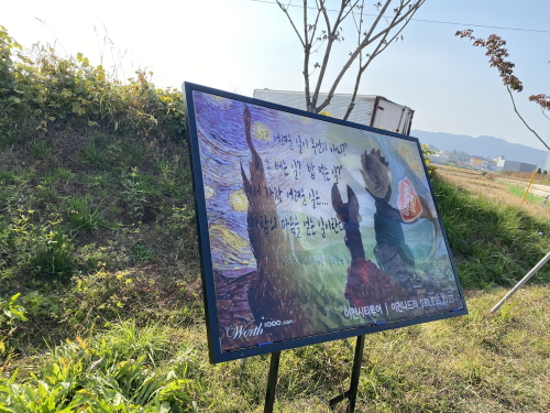이천시, 렌티큘러 야외아트갤러리 조성 - 1