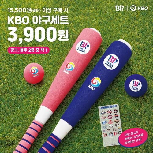 SPC 배스킨라빈스, 'BR X KBO 야구세트' 프로모션 실시 - 1