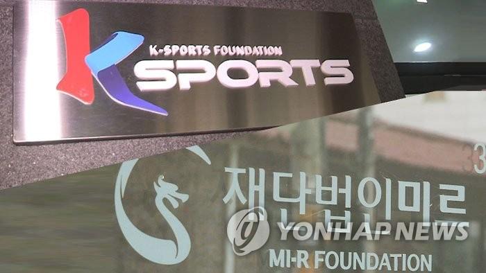 K-스포츠, 재단법인 미르