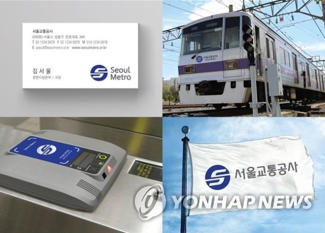 ソウル交通公社