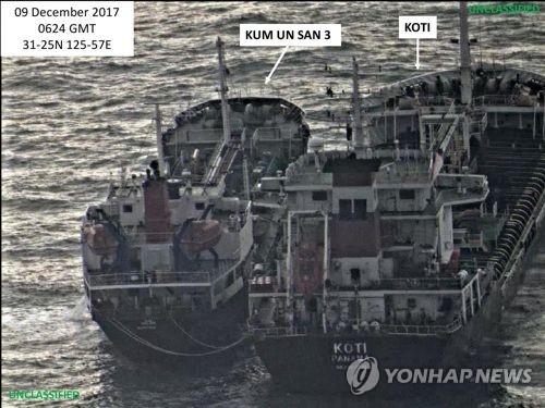 北朝鮮の船舶が海上でパナマ船籍の船舶から石油を移し替えている様子(米財務省提供)=(聯合ニュース)≪転載・転用禁止≫