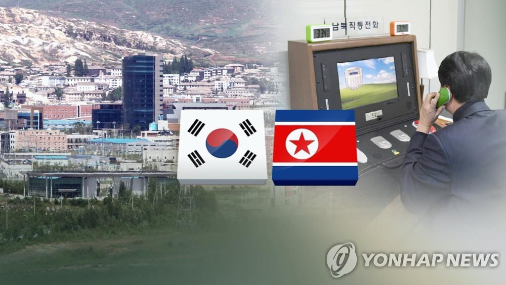 남북연락사무소(CG)