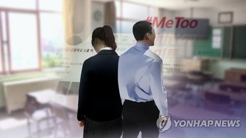 `미성년자 성희롱•불법촬영' 교사 무조건 중징계 (CG)