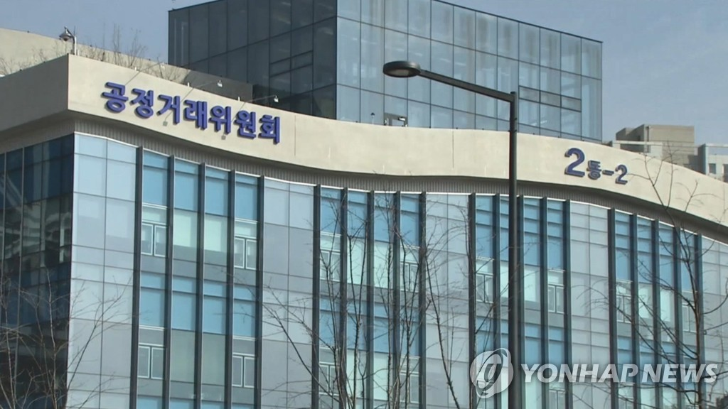 This file photo shows the main office of the Fair Trade Commission in Sejong, an administrative hub located 130 kilometers southeast of Seoul. (Yonhap)