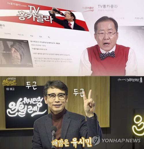 유시민의 '알릴레오' 출격…홍준표 'TV홍카콜라'와 맞대결 주목
