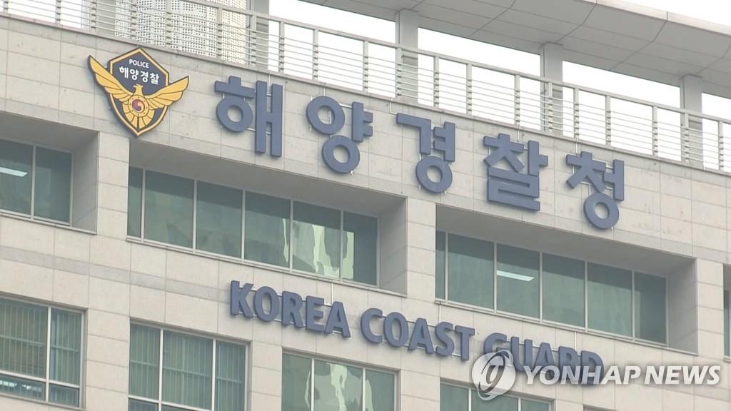 해양경찰청 인천 송도청사