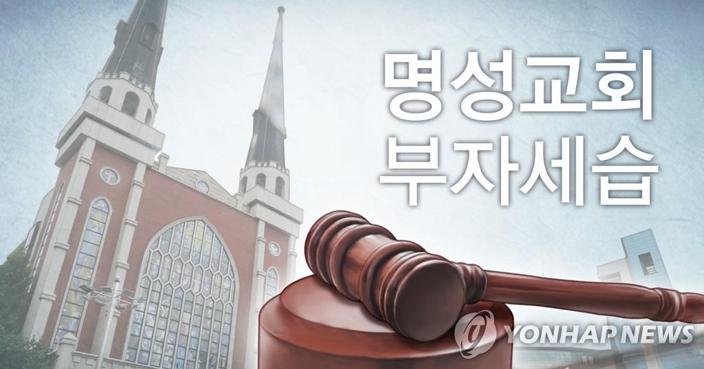 교단 재판국 '명성교회 부자세습' 무효 판결 (PG)