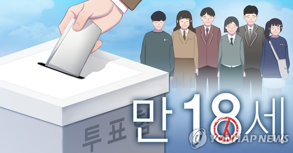This image shows the lowered voting age of 18. (Yonhap)