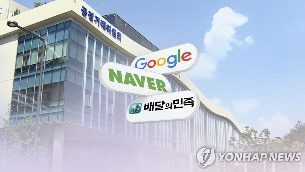 네이버이어 구글·배민까지…플랫폼사업자 규제 속도 (CG)