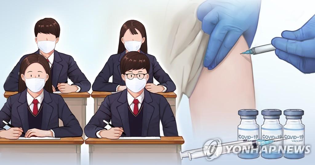 학생 백신 접종 (PG)