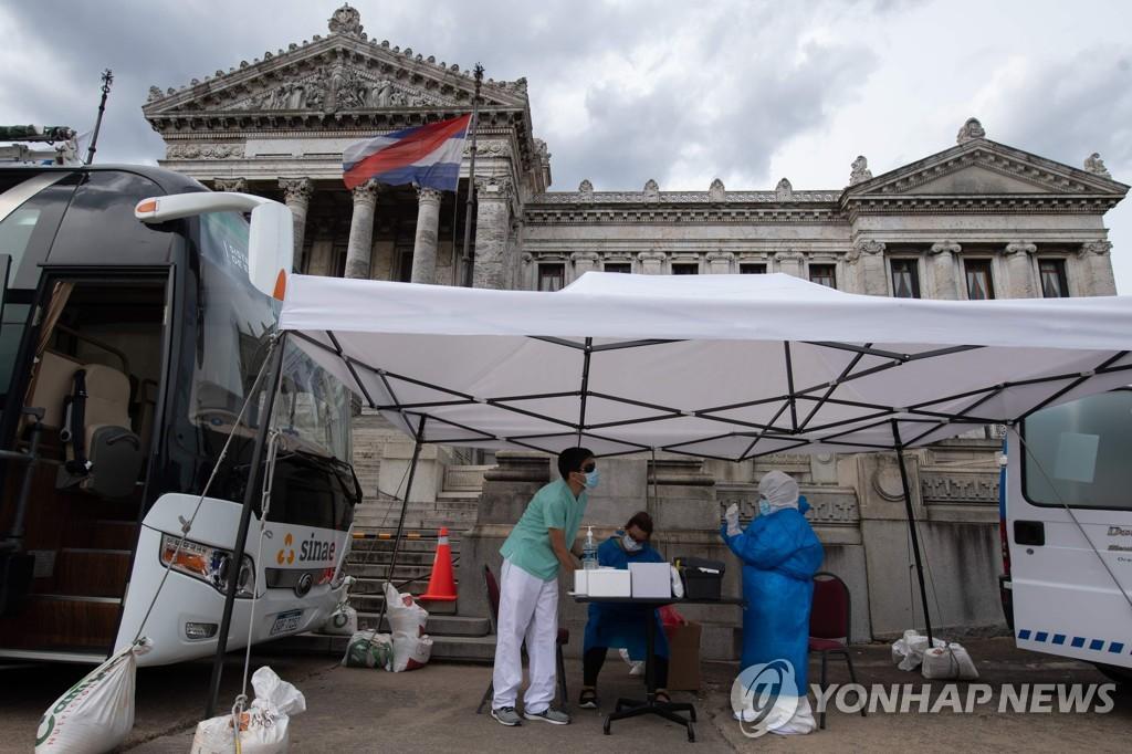 우루과이 의회 건물 앞 코로나19 검사소