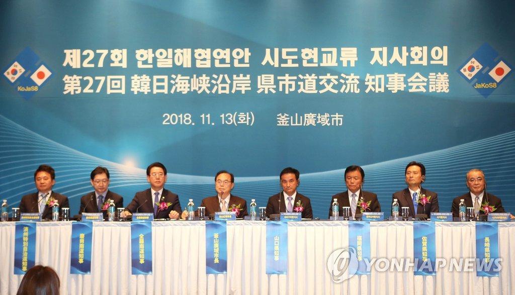 昨年11月に釜山で開催された第27回韓日海峡沿岸県市道交流知事会議(資料写真)=(聯合ニュース)