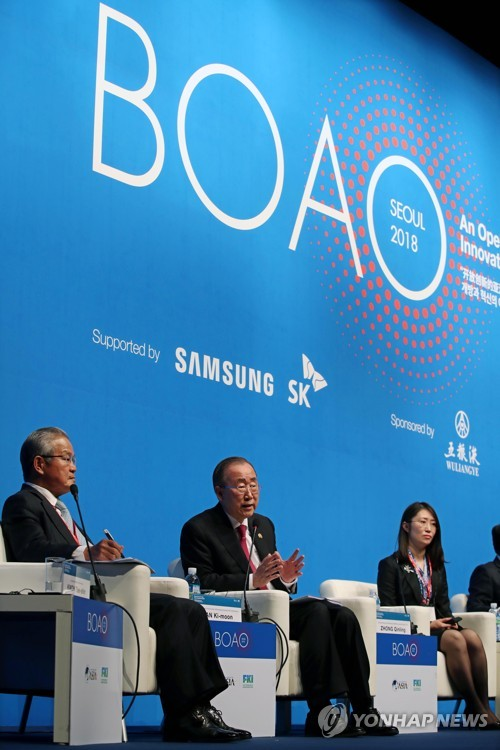 Boao Forum for Asia Seoul Conference 2018