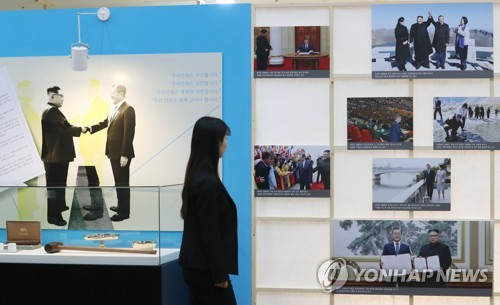Exhibition on inter-Korean summits