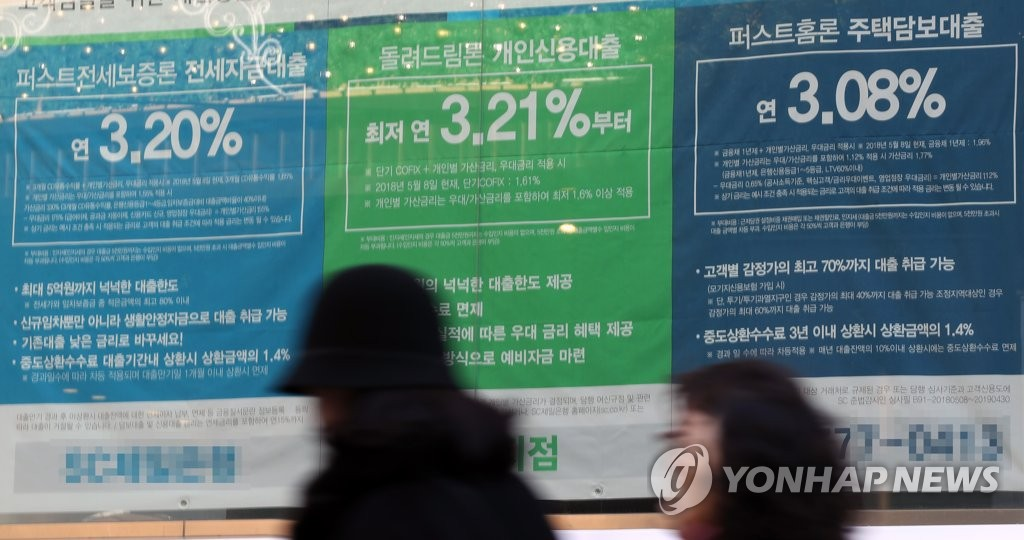 시중은행 주택담보대출 변동금리 또 상승…최고 4.86%