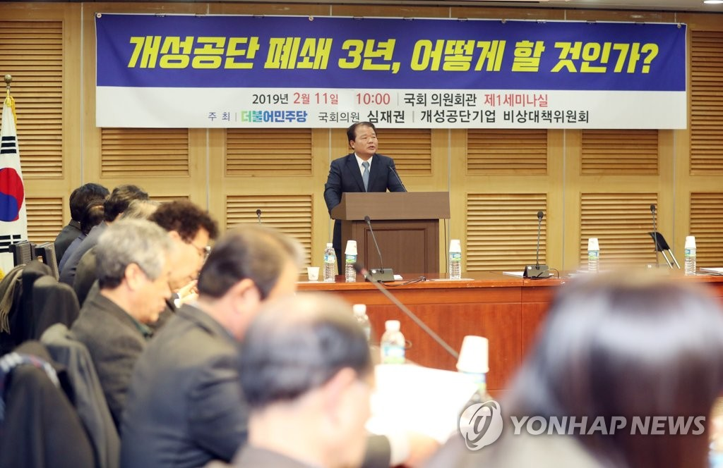 Forum on Kaesong park
