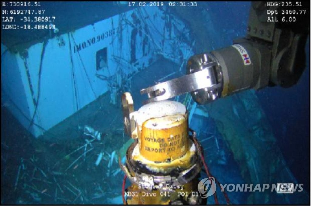 An image of a voyage data recorder of Stellar Daisy in a photo provided by South Korea's Ministry of Oceans and Fisheries (Yonhap)
