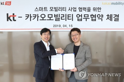 KT partners with Kakao Mobility for new mobility service