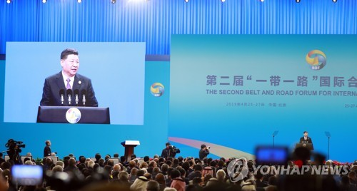 'One Belt, One Road' forum opens