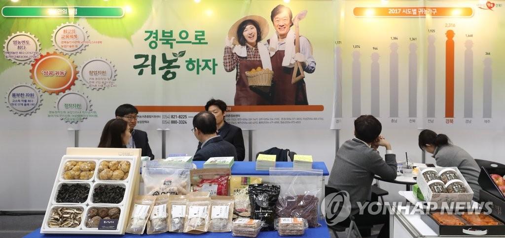 경북 귀농·귀촌 상담받는 도시민들