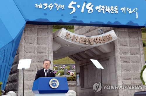 Moon speaks at ceremony marking 39th anniv. of Gwangju uprising