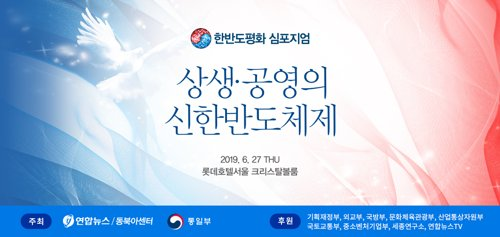 Yonhap News to hold peace forum next week